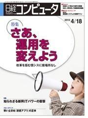 日経コンピュータ 2013年4月18日号