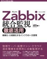 Zabbix統合監視 徹底活用