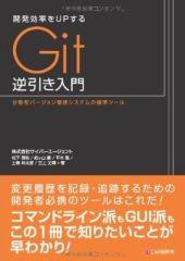 開発効率をUPする Git逆引き入門