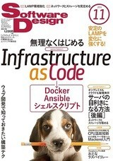 Software Design 2014年11月号