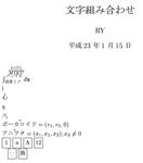 ryamada2011-01-22