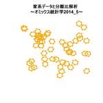 ryamada222014-02-14