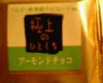sakamotu2006-03-06