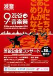 samuraibomb2014-10-18