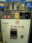 中央牛乳(高師駅)