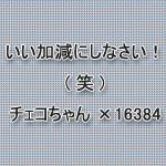 チェコちゃん×16384@ぷぎゅる
