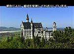 コレはノイシュヴァンシュタイン城です
