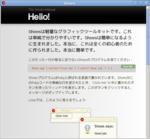 sho-hashimoto2009-08-13