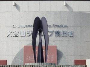 札幌市大倉山ジャンプ競技場2014年9月2