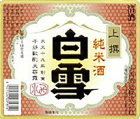 sira-yuki2006-10-07