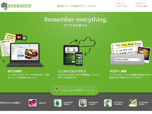 「Evernote」日本公式サイト
