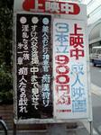 sokotsunagaya2005-02-03