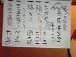 sokotsunagaya2005-09-14
