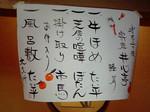 sokotsunagaya2006-01-18