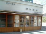sokotsunagaya2006-02-09