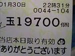sugaree20052006-01-30