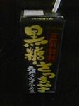 tabineko2004-06-13