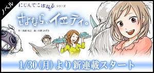 takanabe2012-01-30