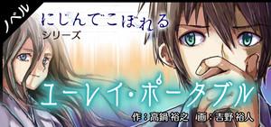 takanabe2012-02-27