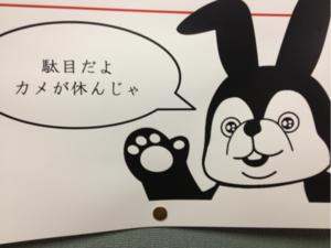 takanabe2013-09-10