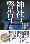 takase222012-11-23