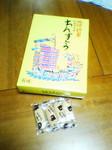 takashi19822006-02-23