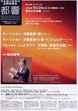 (c)東京都交響楽団