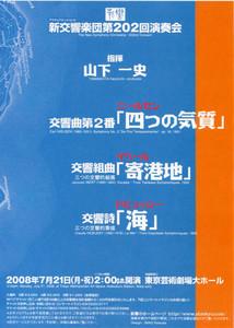 takashi19822008-07-30