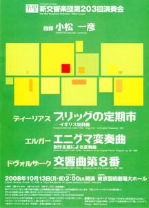 takashi19822008-10-13