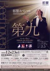 takashi19822008-12-23