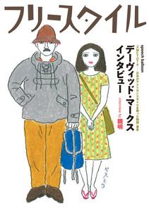 tamotsu_yoshida2018-04-10
