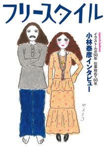 tamotsu_yoshida2018-07-19
