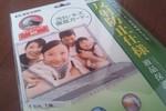 tanshinblog2011-06-05