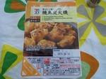 tikuwa12018-02-09