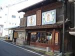 飯坂温泉の酒屋