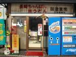 長崎、製麺所