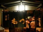 七福 正面入口