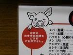 みつぼの豚クン