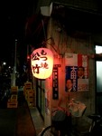 松竹の赤提灯