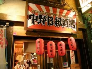 中野B級酒場