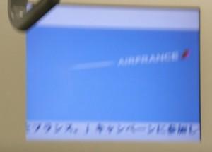 AirFrance(ブレブレです)