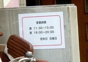 海亀 営業時間