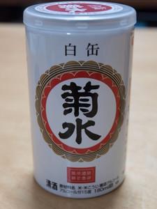 新潟・新発田の地酒・菊水