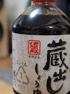 伊賀越 天然醸造 蔵出ししょうゆ