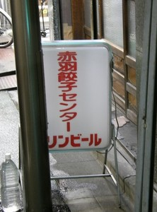 赤羽餃子センター