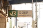 国道駅の表示