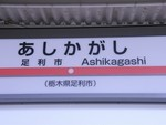 東武伊勢崎線 足利市駅にて