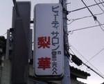 tomoki42412005-05-31