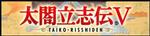太閤立志伝V発売決定