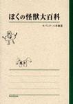 ぼくの怪獣大百科は2/14発売